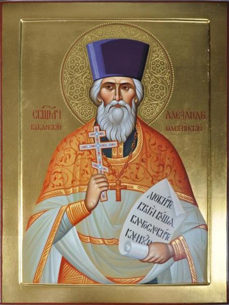 Икона священномученика Александра Флегинского