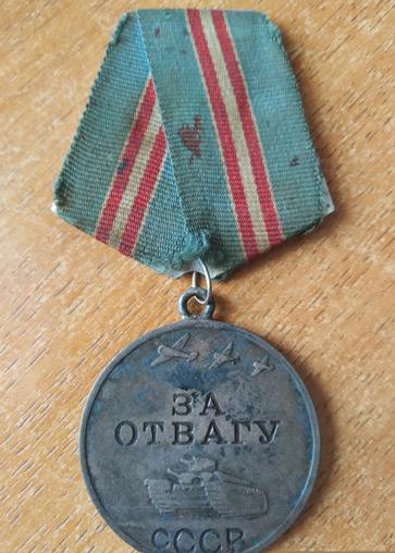 Та самая медаль «За отвагу»